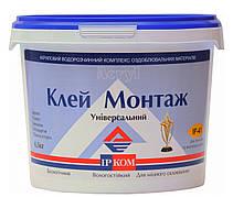 Клей Ірком-Монтаж ІРКОМ 1,5 кг   /8шт/