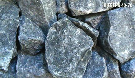 Щебень 40-70 мм