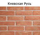 Кирпич ручной формовки Екатеринославский, фото 5