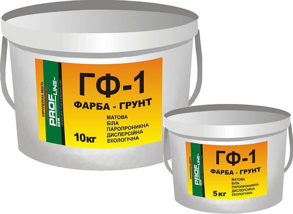 Грунтующая краска Профлайн ГФ-1, 10 л, фото 2