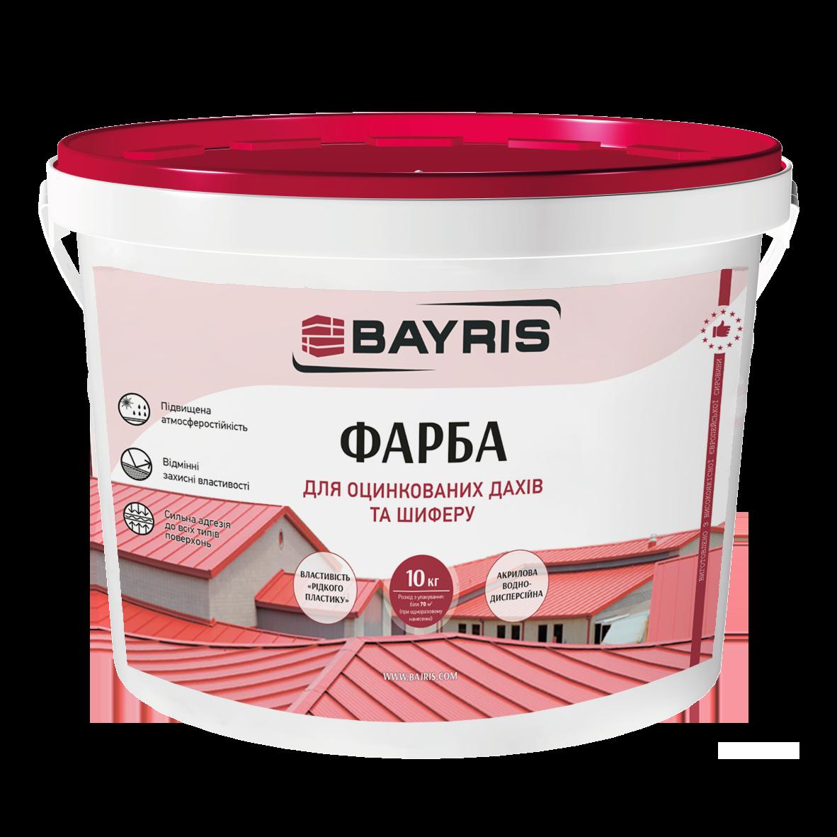Фарба для шиферу і оцинковки БАЙРІС бордова 5 кг