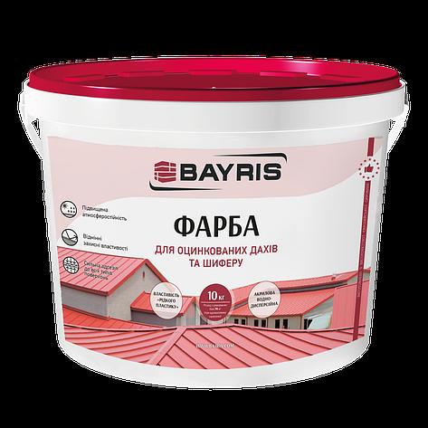 Фарба для шиферу і оцинковки БАЙРІС бордова 5 кг, фото 2