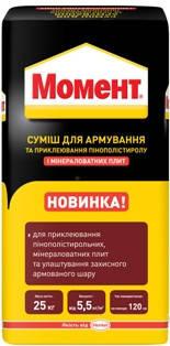 Клей для армирования пенопласта Момент Henkel, фото 2