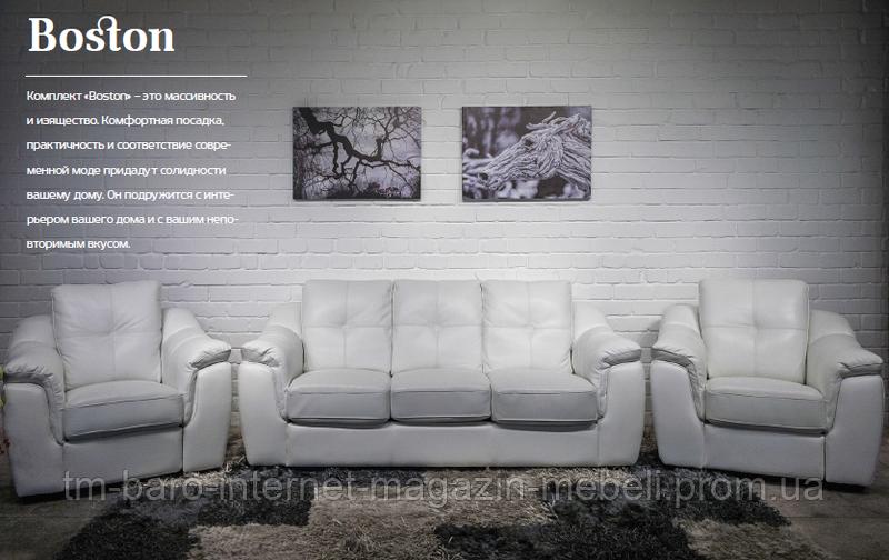 Комплект мебели Бостон с электрическим реклайнером (диван тройка+два кресла)