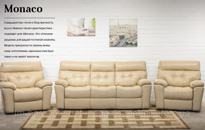 Комплект мебели Монако с механическим реклайнером (поворот/качание), (диван тройка+два кресла)