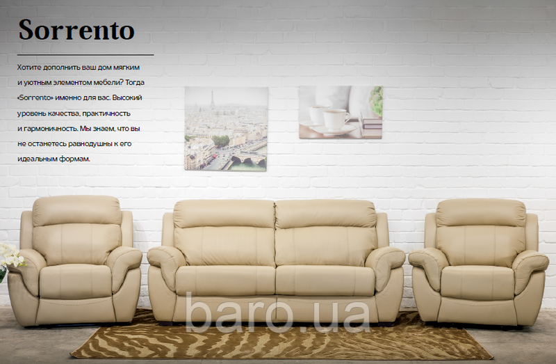 Комплект мебели Соренто с механическим реклайнером (диван тройка + два кресла)