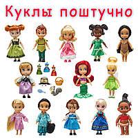 Куклы из набора Дисней (Disney Animators Collection Mini Doll Gift Set) поштучно