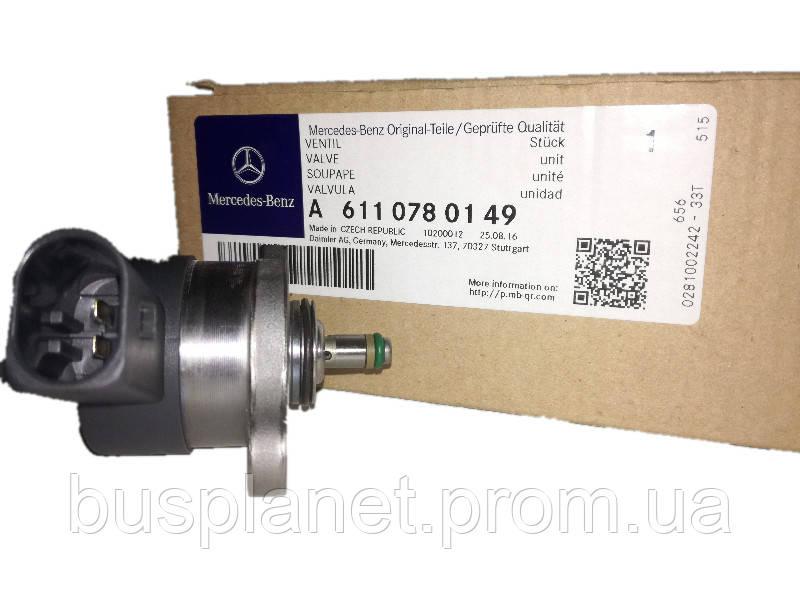 Редукционный клапан ТНВД Common Rail Mercedes Sprinter CDI