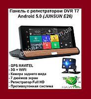 Панель с видеорегистратором DVR T7 Android (JUNSUN E26) 3G WiFi GPS , две камеры, парковка, навигация