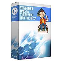 ✖Электронные учебники для 10 класса школьный электронный легкий для образования