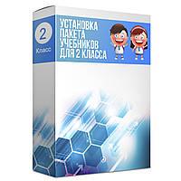 ➜Электронные учебники для 2 класса программное обеспечение для школьников
