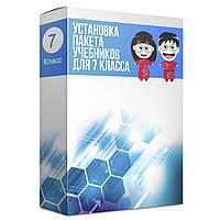 ☜Электронные учебники для 7 класса электронная версия для обучения