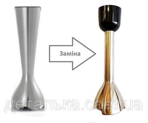 Блендерная ножка для блендера Philips, фото 2