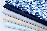 """Ткань хлопковая """"Маленькие синие, голубые и белые треугольники 2 см"""" №1878а, фото 3"""