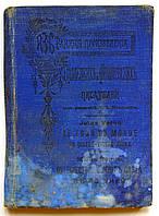 "Антикварная книга Манштейна - ""Путешествие вокруг света за 80 дней"" Ж.Верн"