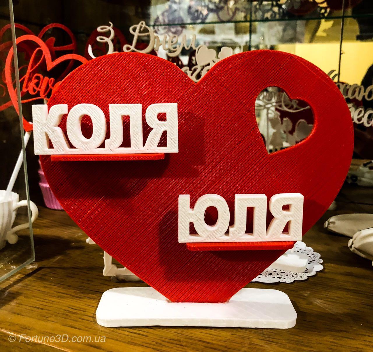Подарунок на день закоханих   Серце з іменами закоханих   Індивідуальний подарунок до дня Святого Валентина