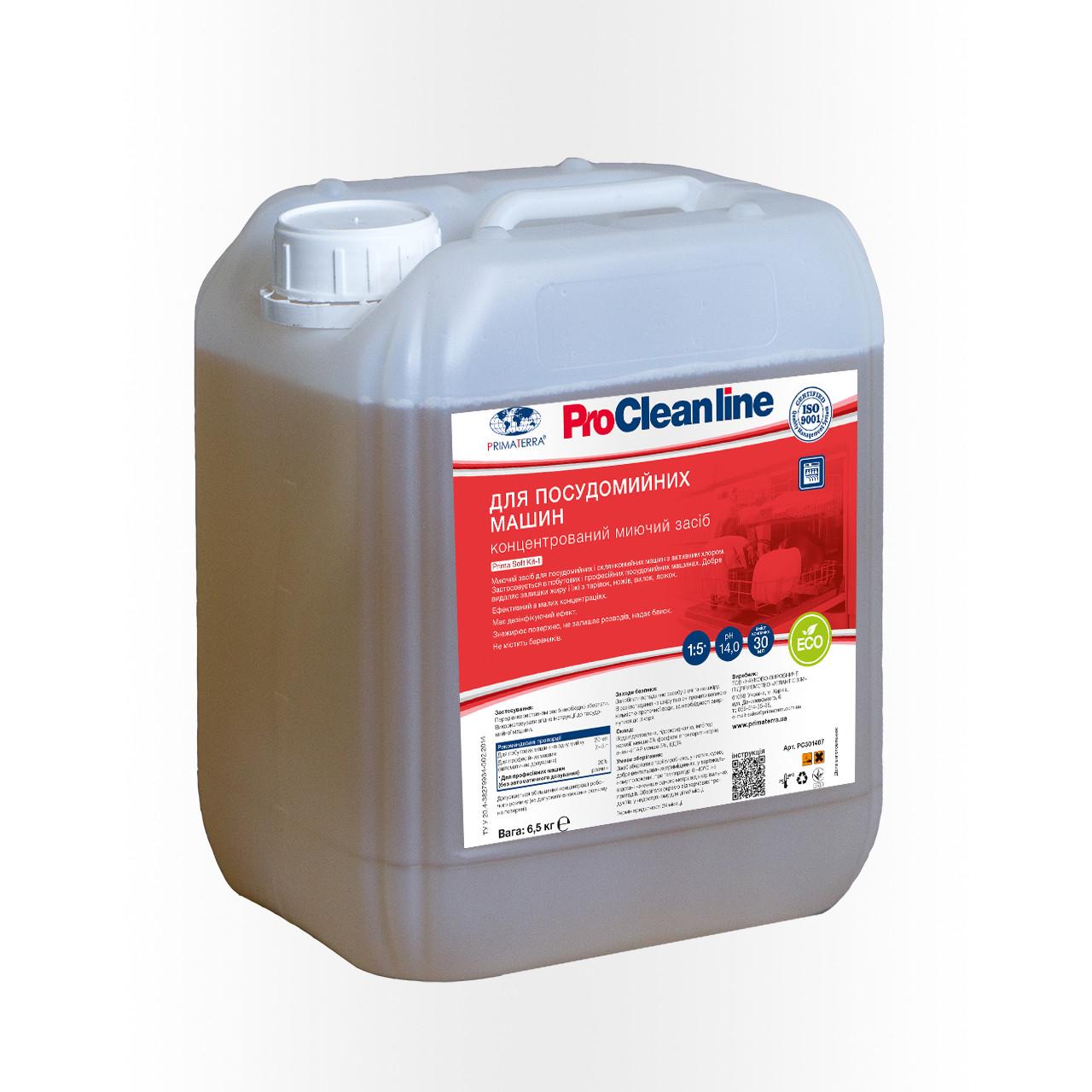 Для посудомоечной машины с активным хлором PRIMA SOFT Kit-1, концентрат (6,5кг)