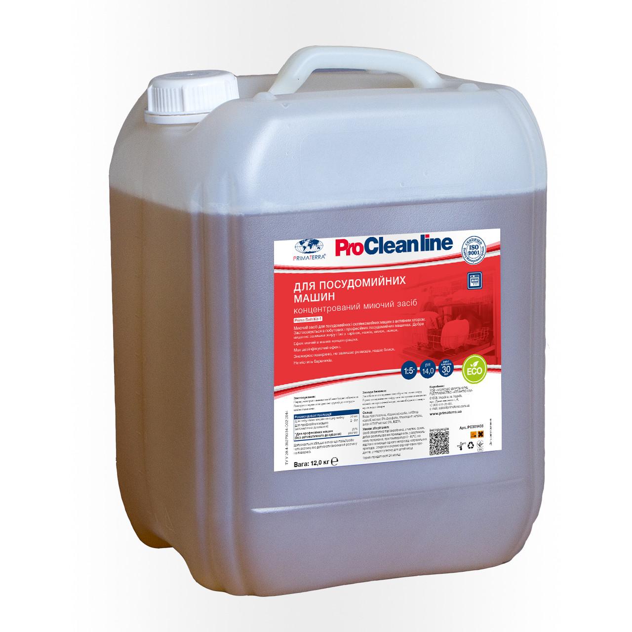 Для посудомийної машини з активним хлором  Kit-1, концентрат (12кг)