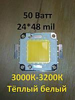 Cветодиод тёплый белый LED 50Вт, 3000К-3200К, питание 30-36В, 5000Lm.