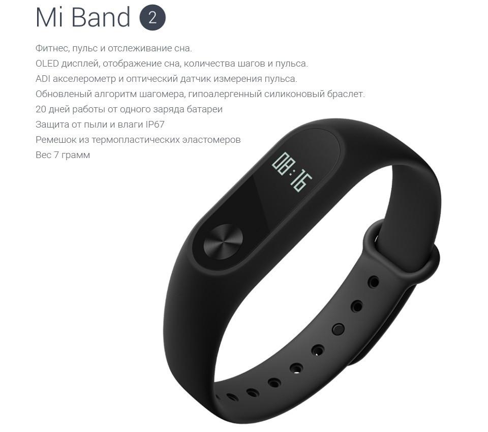 Фитнес-браслет Xiaomi Mi Band 2 01074