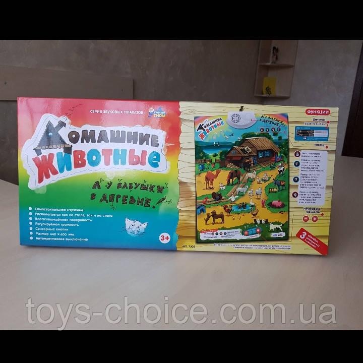 Детский развивающий плакат (музыкальный) Домашние Животные ps