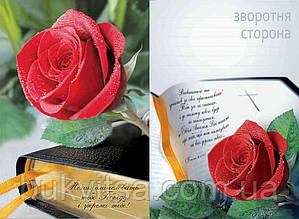 Одинарна листівка: Нехай благословить тебе Господь і збереже тебе!