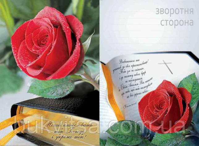 Листівка Одинарна: Нехай благословити тебе Господь і збереже тебе!, фото 2