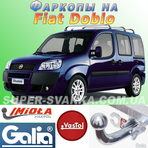 Фаркоп (прицепное) на Фиат Добло (Fiat Doblo)