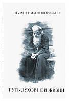 Путь духовной жизни. Игумен Никон (Воробьев). Составил проф. А.И. Осипов