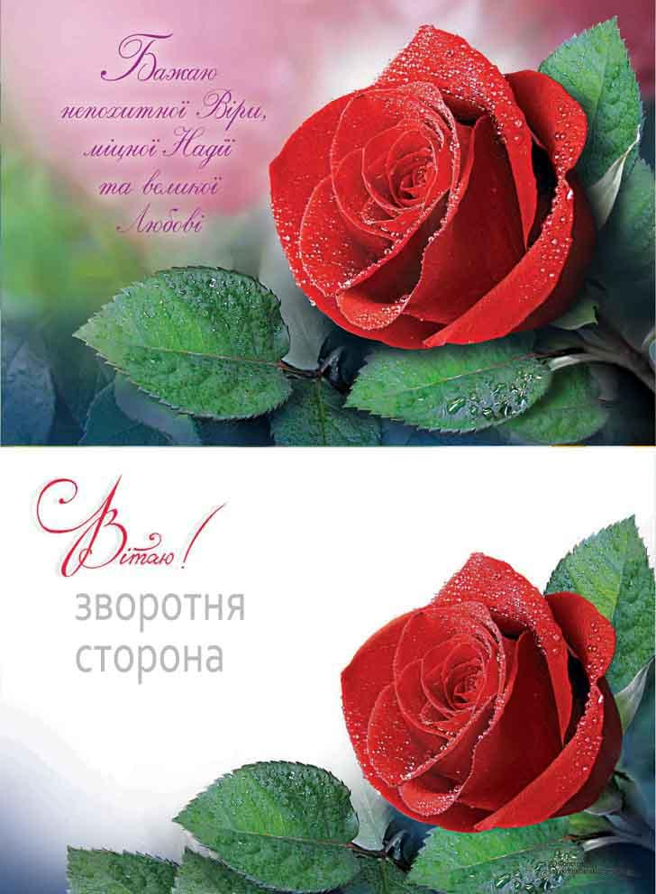 Одинарна листівка: Бажаю непохитної Віри, міцної Віри та великої Любові!