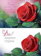 Листівка Одинарна: Бажаю непохитної Віри, міцної Віри та великої Любові!