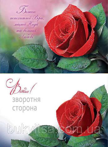 Одинарна листівка: Бажаю непохитної Віри, міцної Віри та великої Любові!, фото 2