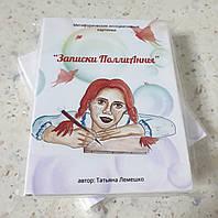 """""""Записки ПоллиАнны"""" (Лемешко Т.) - Метафорические ассоциативные карты"""