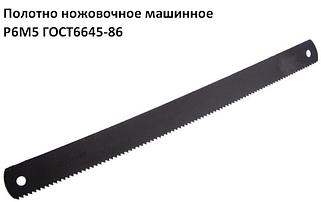 Полотно ножівкове машинне ГОСТ6645-86