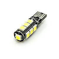 Лампа LED 12V T10 (W5W) 13SMD 5050 обманка 195Lm БЕЛЫЙ, фото 1