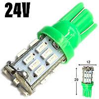 Лампа LED 24V T10 (W5W) 30SMD 3014 80Lm ЗЕЛЕНЫЙ