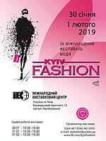 Выставка нашего производства в Киеве!