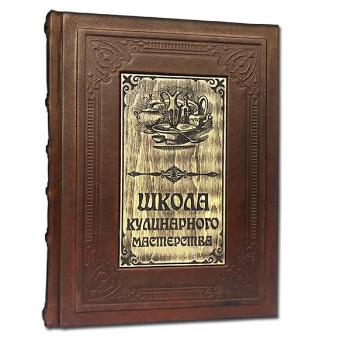 "Книга в кожаном переплете ""Школа кулинарного мастерства"""