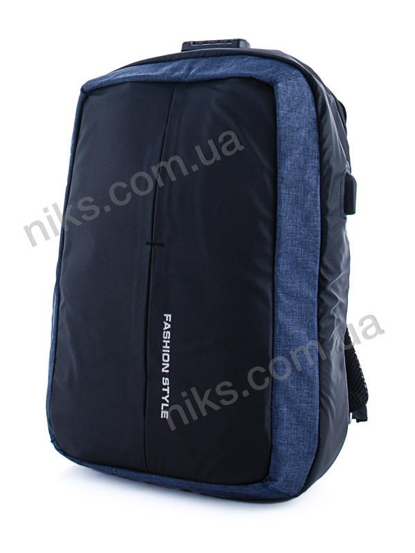 Рюкзак антивор городской, для ноутбука c USB-портом Superbag, синий