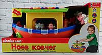 Развивающая игрушка для самых маленьких Ноев Ковчег 049734 Kiddieland
