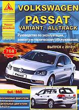 VOLKSWAGEN PASSAT / VARIANT / ALLTRACK  Модели с 2010 года  Руководство по ремонту и эксплуатации