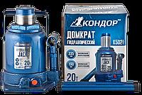 Домкрат гидравлический бутылочный CONDOR 20т