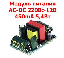 Модуль живлення AC-DC 220В>12В 450mA 5.4 Вт