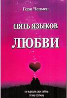 Пять языков любви Гэри Чепмен