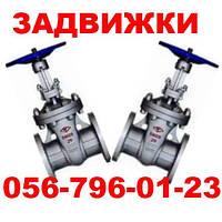 Задвижки стальные цена 690грн, Украина
