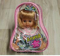 Кукла АЛИНА 5245-46-47-48-49-50 муз, звук(рус),в рюкзаке, 21-16-11 см №2, фото 1