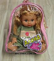Кукла Алина в рюкзаке,26 см,говорит,поет арт 5078.