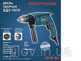 Дрелью ударная Беларусмаш БДУ-1070