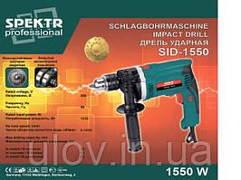 Дрель ударная Spektr Professional 1550 Вт