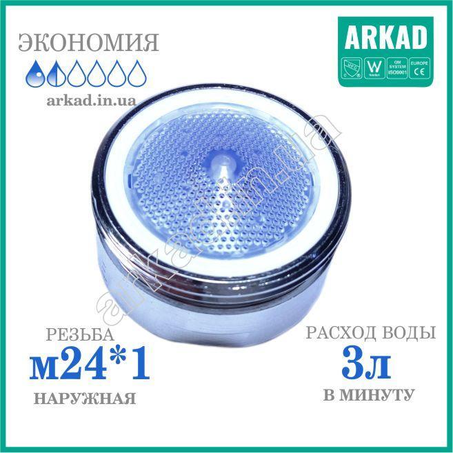 Аэратор для крана для экономии воды Neoperl (стабилизатор расхода воды) А3N24 - 3 Л/мин